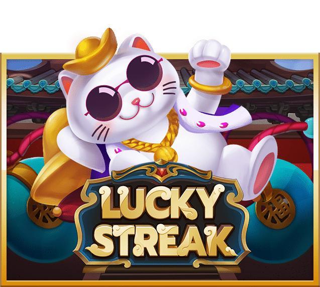 เกมสล็อต Lucky Streak